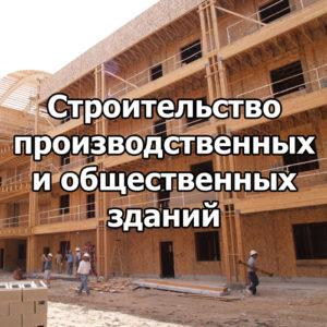 Строительство производственных и общественных зданий